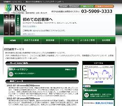 投資顧問サービスの「KIC」