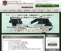 プレミアム・マーケット・マネジメント