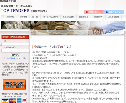 渋谷高雄の株式投資顧問サイト TOP TRADERS