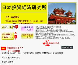 日本投資経済研究所
