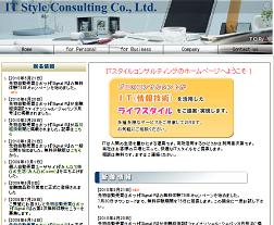 ITスタイルコンサルティング