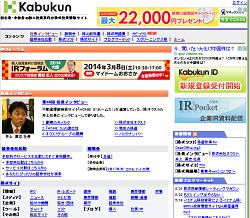 カブクン株式情報(Kabukun)