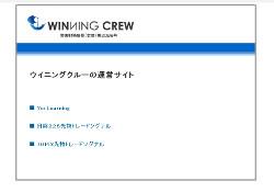 Winning Crew(ウィニングクルー)