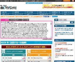 株×ブログ!銘柄NAVI