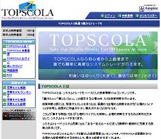 TOPSCOLA(トップスコーラ)