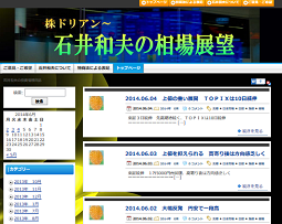 石井和夫の投資情報日誌