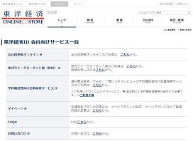 東洋経済オンラインストア(ONLINE STORE)