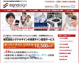 株式会社シグナルサイン