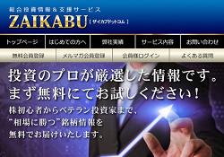ザイカブドットコム(zaikabu.com)