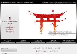フォーサイトビジネスジャパン株式会社