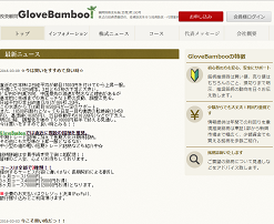 投資顧問Glove Bamboo