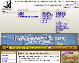 鶴舞経済研究所