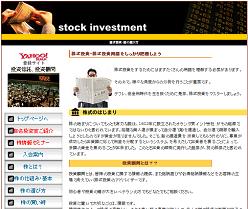 stock investment(ストックインベストメント)