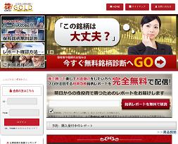 株ゴールド(株GOLD)