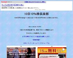 10日10%株倶楽部