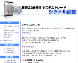 日経225先物システムトレード シグナル配信