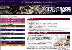 システムトレード株式情報(藤の棚投資顧問)