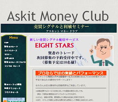 Askit Money Club(アスキットマネークラブ)