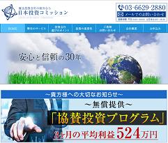 日本投資コミッション