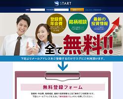 START(スタート)