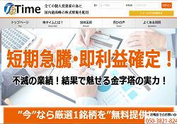 株タイム(株Time)