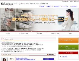 円ラーニング(YenLearning)