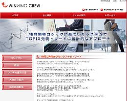 TOPIX先物シグナル配信サイト