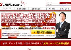 SOARING MARKET(ソアリングマーケット)