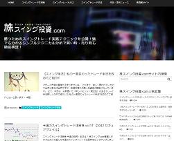 株スイング投資.com