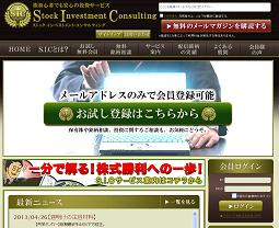ストック・インベストメント・コンサルティング(S.I.C)