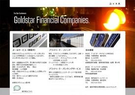 ゴールドスター・アセットマネジメント株式会社