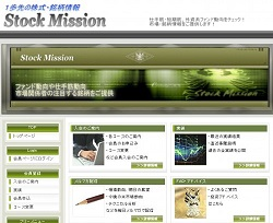ストックミッション(Stock Mission)
