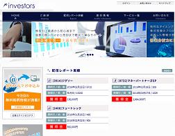 インベスターズ(investors)