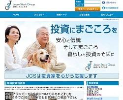 ジャパンストックグループ(Japan Stock Group)
