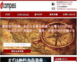 コンパス(COMPASS)