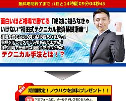 福田式テクニカル投資基礎講座