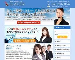 グラシェール(GLACIER)