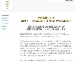 株式会社クラフト