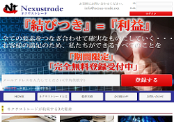 ネクサストレード(Nexustrade)