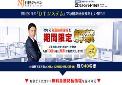 日経ジャパン(NIKKEI JAPAN)