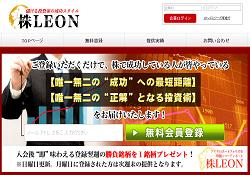 株LEON(株レオン)