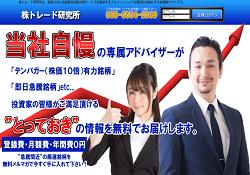 株トレード研究所