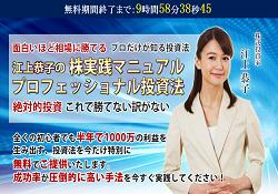 江上恭子の株実践マニュアルプロフェッショナル投資法