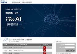 Fisco AI(フィスコエーアイ)