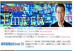 櫻井英明のEimei.TV