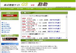 株式情報サイト GS vs 勘助