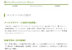 グローバル・インベストメンツ・ジャパン(Global Investments Japan)