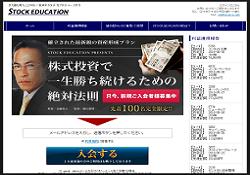 ストックエデュケーション(STOCK EDUCATION)