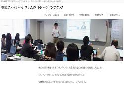 株式アノマリー・システムのトレーディングクラス
