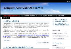 ランドスカイアセットドットコム(Landsky Asset.com)